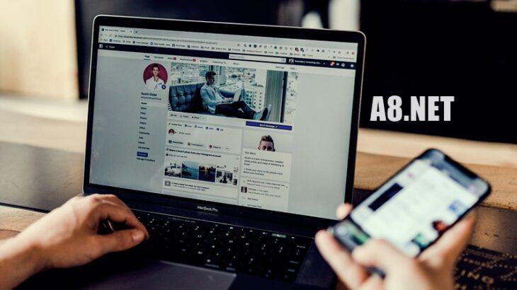 日本最大級!最強のアフィリエイト「A8.net」スタートはここから!